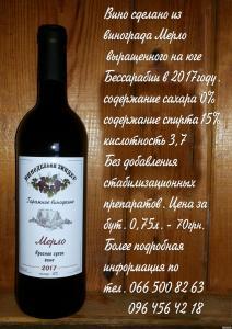 Продам натуральное сухое (полусухое) вино.