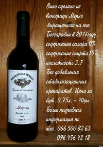 Продам натуральне сухе (напівсухе) вино.
