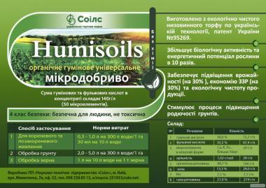 Органічне добриво humisoils.