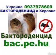 Засіб від мишей БАКТОРОДЕНЦИД  ХЕРСОН БУДИНОК зерновий проти