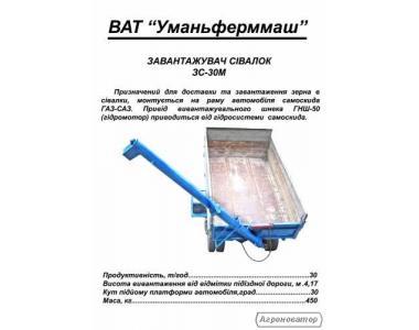 Загрузчик сеялок ЗС-30М к автомобилю-самосвалу ГАЗ, САЗ, ЗиЛ