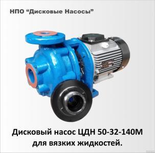 Дисковый насос ЦДН 50-32-140М2 для масла с крупными включениями (12мм)