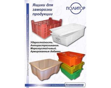 Ящики пластиковые для овощей фруктов ягод
