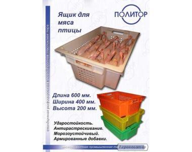 Ящики для овощей яблок