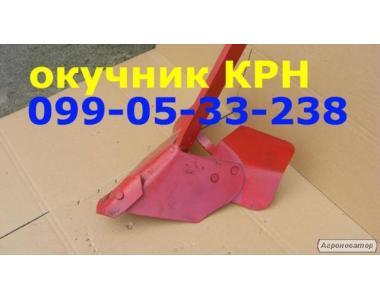 Культиватор КРН-5.6 с подкормкой и окучниками