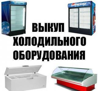 Викуп холодильного обладнання, морозильного і торгового бу