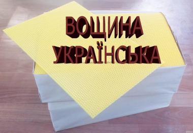 ВОЩИНА Українська 160грн/кг!