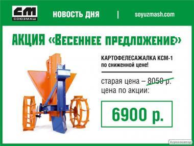 Картофелесажалка КСМ-1