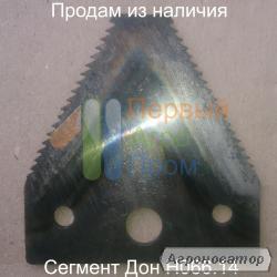 Продам из наличия сегмент Дон Н066.14