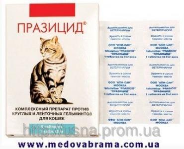 ПРАЗІЦІД для кішок Апі-Сан, Росія (таблетки)