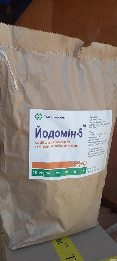 «Йодомін-5»(Смесь гигиеническая) упаковка 10 кг.