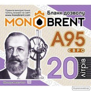 Талони на Бензин та Дизель I MONOBRENT I 338 АЗС