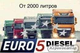 Продам ДТ, дизельне паливо Євро 5, (самовивіз, доставка по Україні)