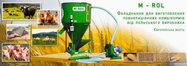 Міні Комбікормовий завод від Польського Виробника M - ROL. 1500 кг/год