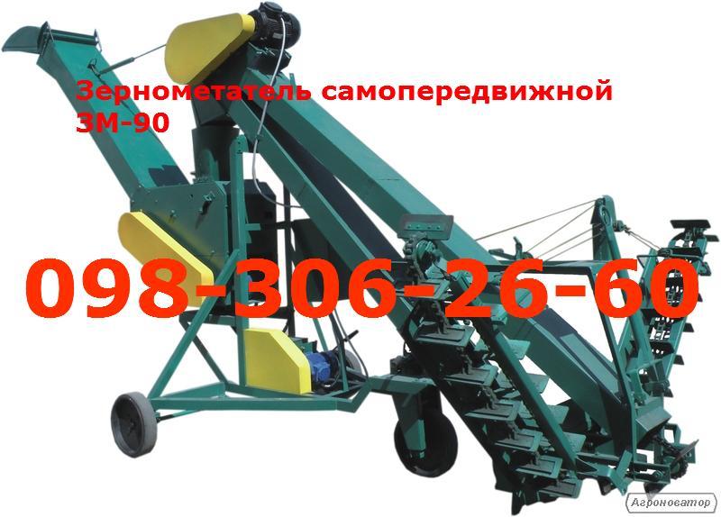 Продам с доставкой зернометатели ЗМ-60/90