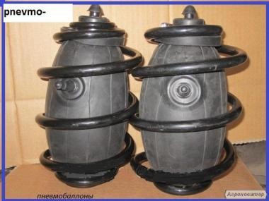 Пневмоподушки в задние пружины (пневмобаллоны ))200...600грн.