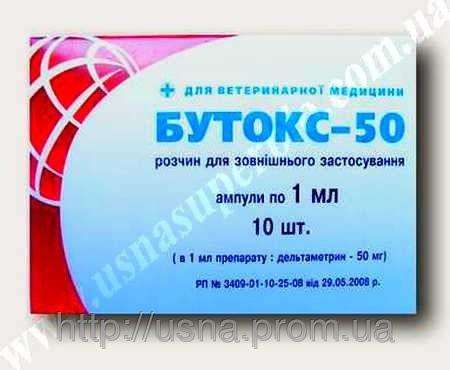Бутокс-50 (1 мл)