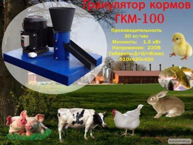 ГРАНУЛЯТОР КОРМОВОЙ ГКМ-100