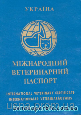Международный ветеринарный паспорт для собак и кошек (номерной)