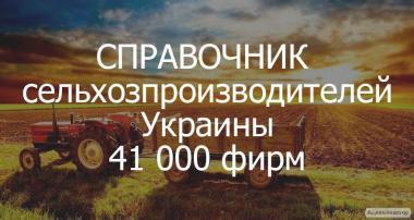 Довідник Сільгоспвиробників України. 41 000 фірм