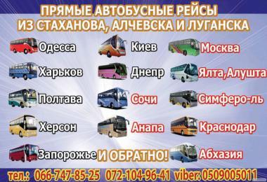 Пасажирські перевезення зі Стаханова, Алчевська, Луганська, Краснодона