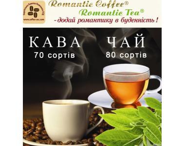 Продам каву та чай
