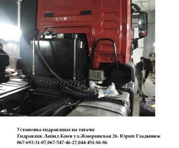 Установка гідравліки на вантажні автомобілі