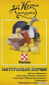 Комбікорм для птиці ТМ Purina