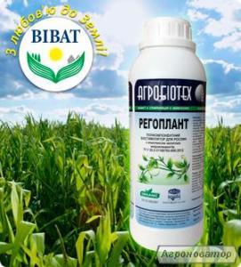Регоплант - біозахисний біостимулятор рослин