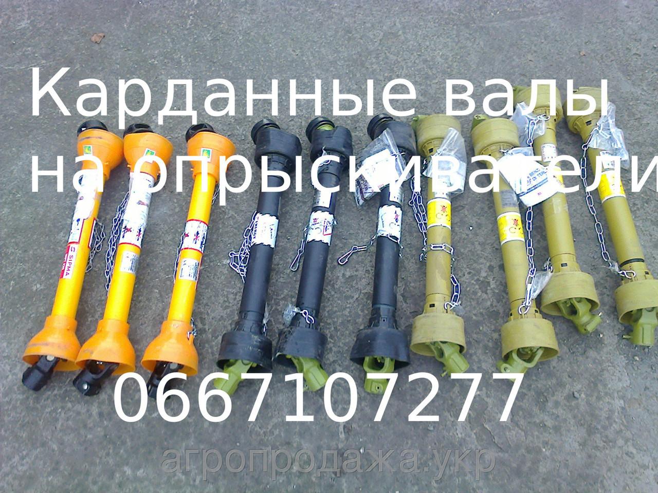 Продам карданные валы 6х8 усиленные