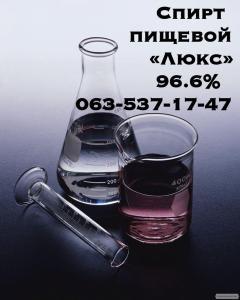 Продам спирт пищевой