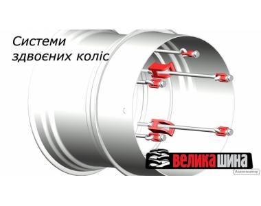 Здвоєні колеса (спарка) на замках