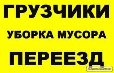Послуги вантажників.Оперативно. Київ 0992057090 Володимир