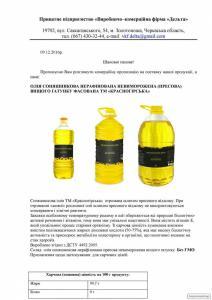 Продам масло подсолнечное фасованное 1; 3 и 5 литров