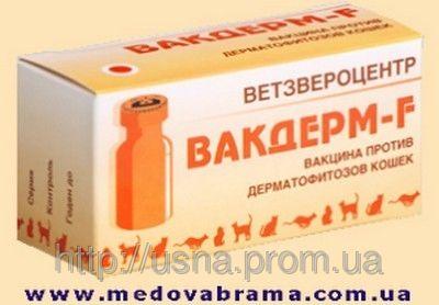Вакдерм-F для кішок (1 мл), «Ветзвероцентр», Росія