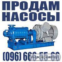 Продам насосы, электродвигатели, промышленные, разные