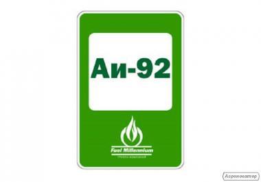 БЕНЗИНЫ АИ-92, АИ-95, АИ-98