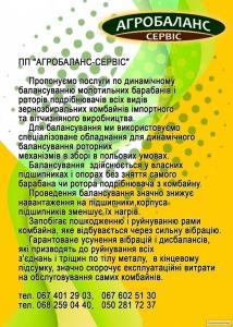 Балансировка измельчителей комбайнов ООО