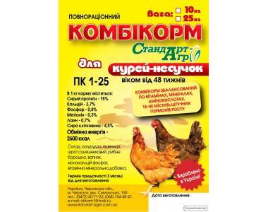 Комбикорм для курей-несушек TM Стандарт-агро ПК 1-25 от 48 недель