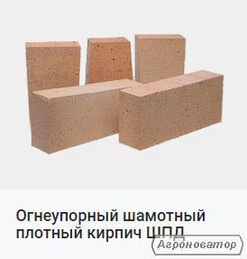 Продам Шамотный огнеупорный кирпич ША, ШБ