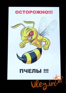 Табличка «Осторожно Пчелы»