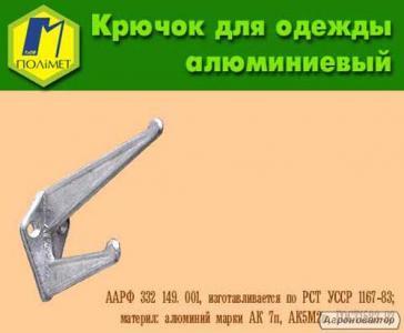 Крючок мебельный алюминиевый.