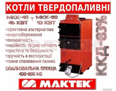 """Економічні твердопаливні котли 46-93 кВт """"Maktek®""""."""