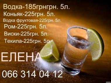 Водка.Коньяк,Ром,Текила,Виски