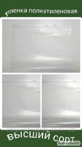Поліетиленова плівка першого сорту 1500 мм 100 мкм