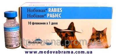 Нобівак рабиес (Nobivac rabies), Інтервет, Нідерланди (1 мл - 1 доза)