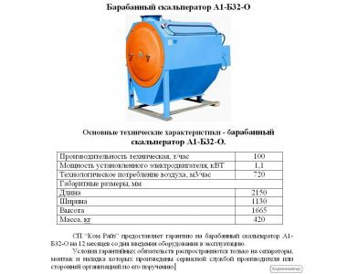 Барабанні скальператоры А1-Б32-Про