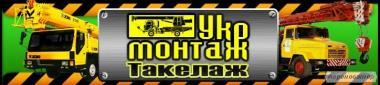 Перемещение и транспортировка крупногабаритных и тяжеловесных грузов,