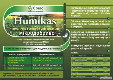 Органо-мінеральне добриво humikas