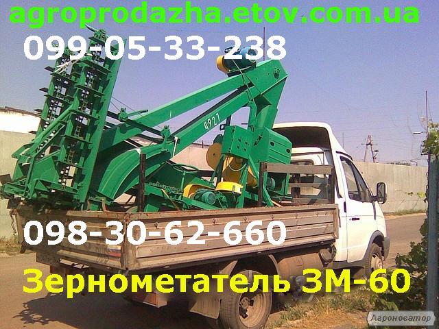 Зернометатель зм-60у